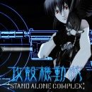 Ghost in the Shell: Stand Alone Complex Box Art Cover